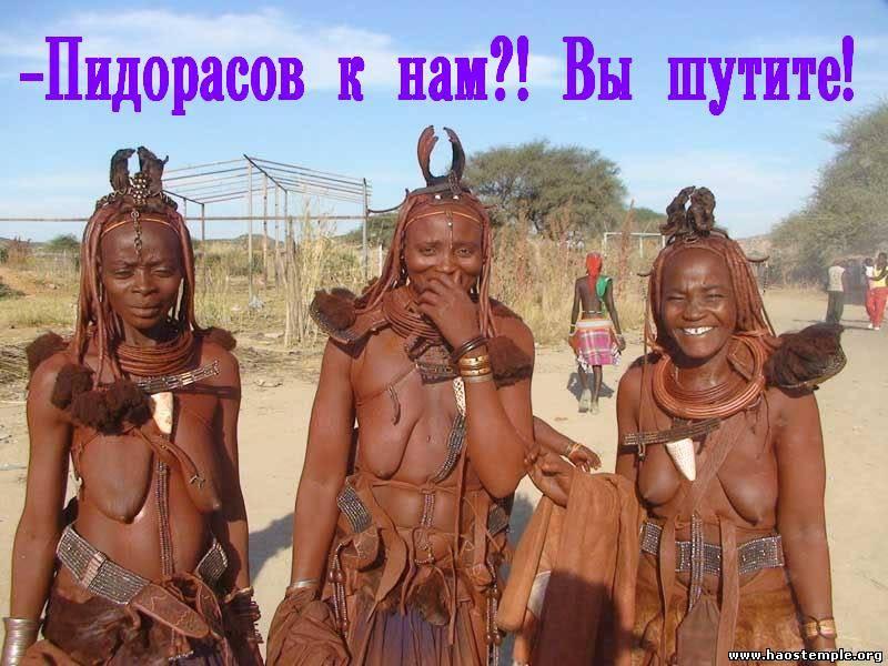 видео фото онлайн голых племен